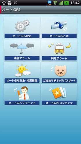 スマートフォン版iコンシェルのオートGPSメニュー