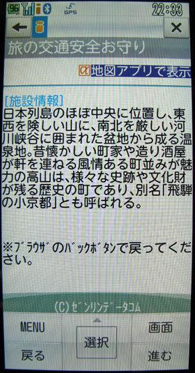 「飛騨高山温泉」の施設情報