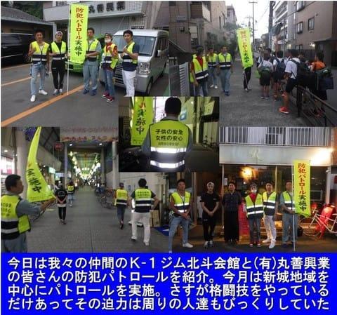 我々の仲間のK-1ジム北斗会館代表小宮山工介館長が燃える車のひじ打ちで窓を割り二人を救出