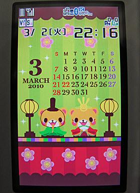プライベートウィンドウに設定したカレンダー画像「3月A」