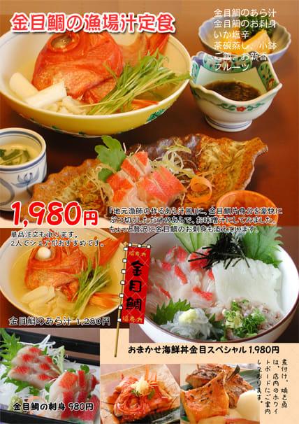 金目鯛の漁場汁定食