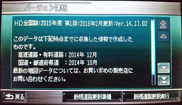 バージョンナンバーがVer14.17.02に