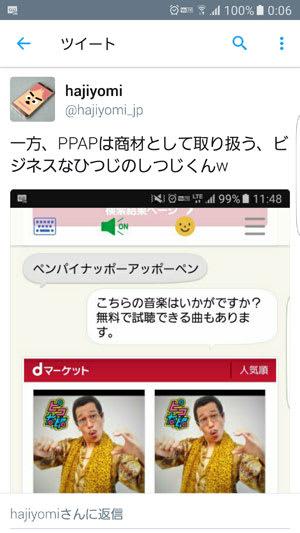 一方、PPAPは商材として取り扱う、ビジネスなひつじのしつじくんw