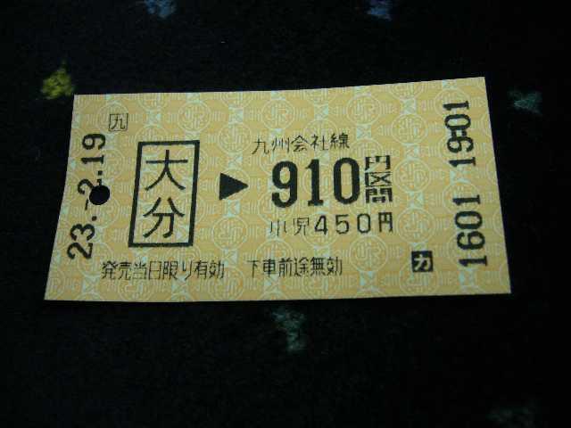 大分駅から910円区間の切符