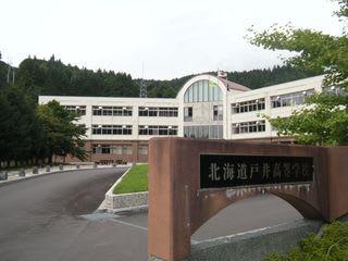 【閉校】戸井高等学校