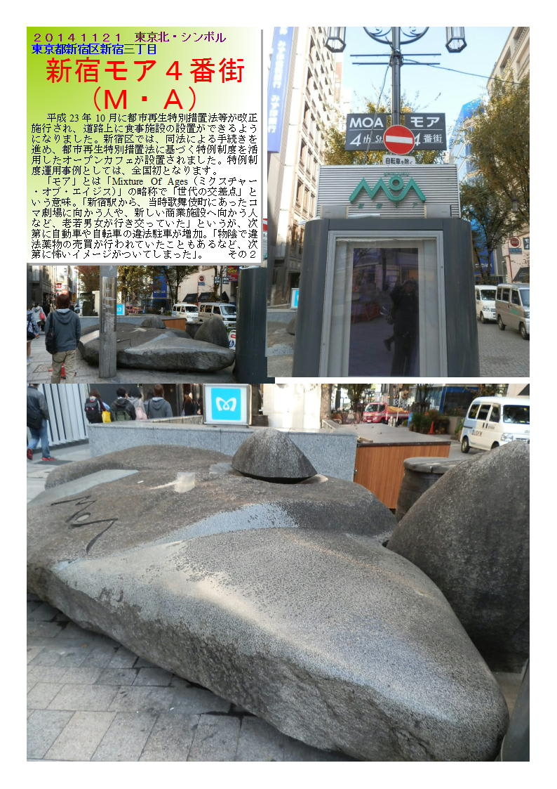 散策 「東京中心部・北」 その ...