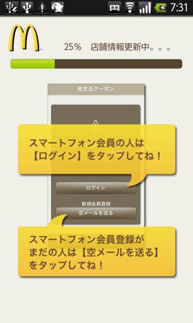 マクドナルド公式アプリのバージョンアップにともない店舗情報も更新中