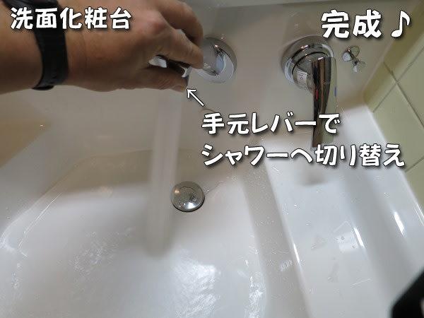 洗面化粧台のシャワー切り替え