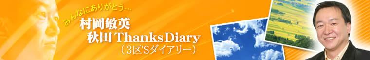 みんなにありがとう・・・村岡敏英秋田ThanksDiary(3区'Sダイアリー)