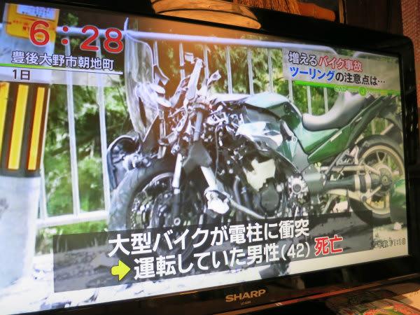 大分県内だけでなく、ツーリングルートでセットになってる熊本県内でも発生... バイク事故多発中で
