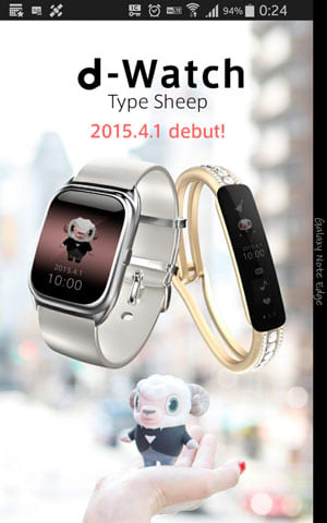 d-Watch Type Sheepが2015/4/1発売