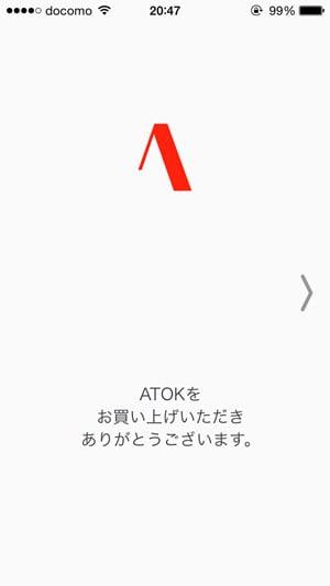ATOKをお買い上げいただきありがとうございます。