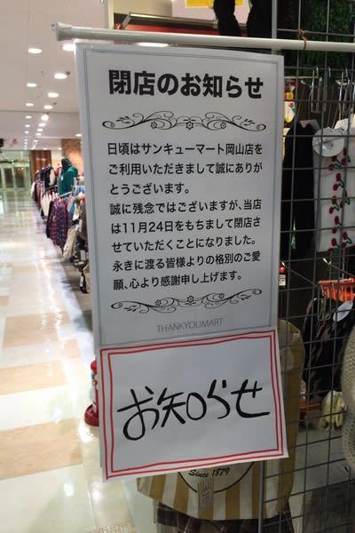 【24日閉店】サンキューマート岡山店