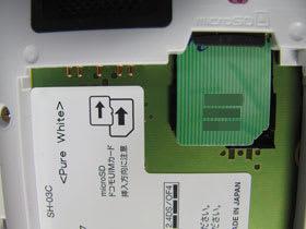 SH-03CのUIMカードスロットにFOMAカードを挿入