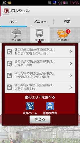 インフォメーション配信の設定をしていない周辺路線の情報も自動的に表示