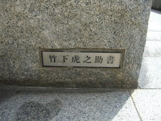 竹下虎ノ助書