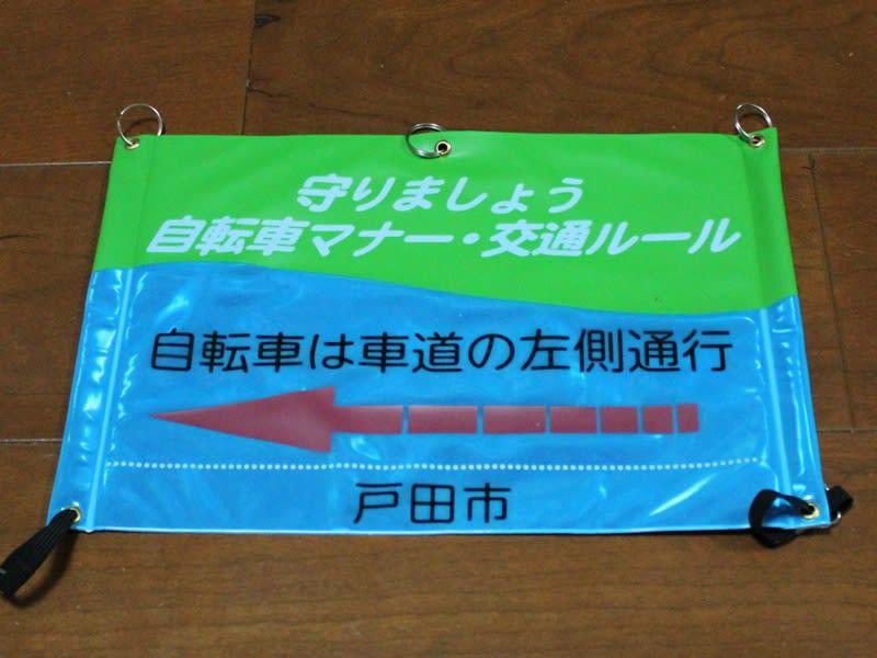 埼玉県戸田市 自転車の ...