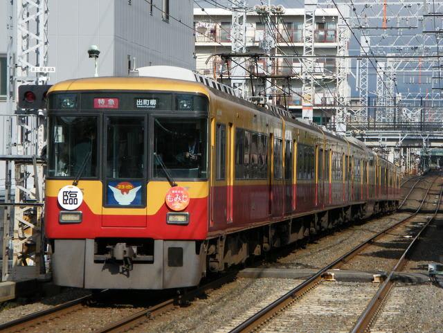 京阪8000系(旧塗色)