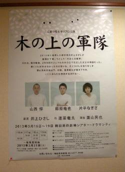 「組曲虐殺」が遺作なら、こちらは井上ひさしさんの幻の作品。 2010年...