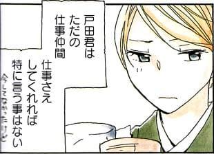 Manga_time_or_2013_03_p080