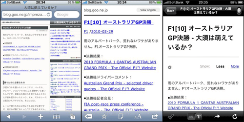 safari、Instapaper、Read It Laterを並べてみた
