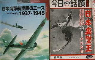 かねてより一度読んでみたいと思っていた「日本撃墜王」を入手。早速拝読し... 「日本撃墜王」赤松