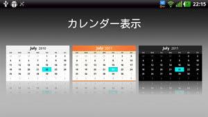 カレンダー表示の3種類のスタイル