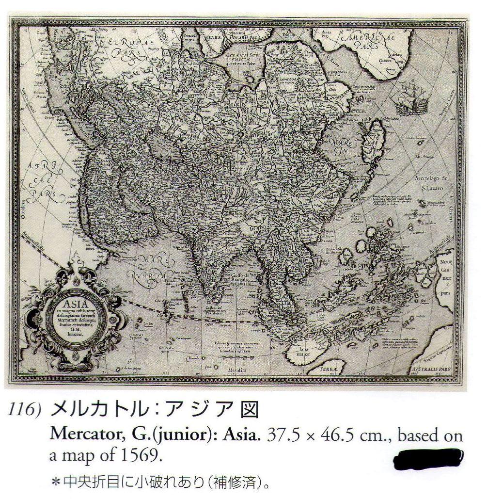 メルカトル アジア図 傷等大有り...