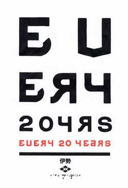 Ev20_t02_5