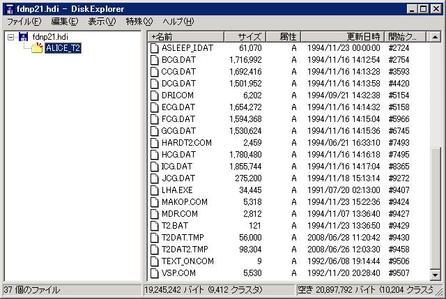 ゲームデータコピー完了時イメージ