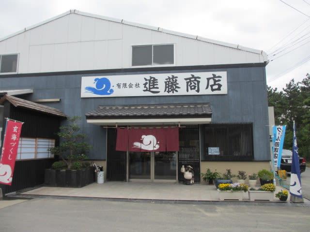 新宮町 進藤商店 - Beauty Road マユパパのブログ