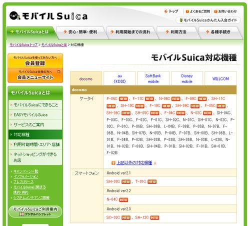 モバイルSuica利用可能機種に各事業者のスマートフォンが追加