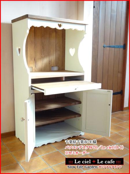 カントリー家具 パイン家具 パソコンデスク