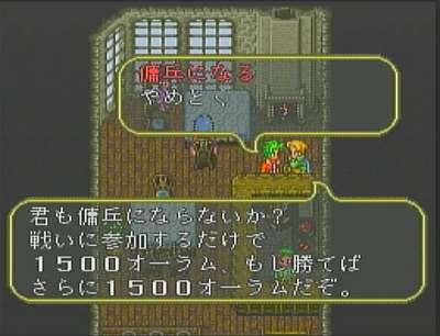 騎士「君も傭兵になってみないか!前金で1500オーラム、戦いに勝てばさらに1500オーラムあげるよ!」