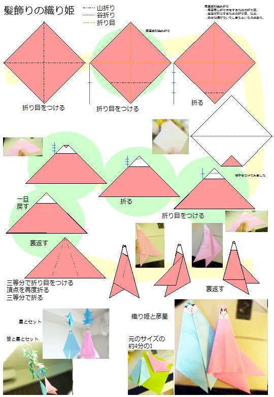 幼児 おりがみ 幼児 : 折り紙:髪飾りの織り姫/1枚 ...