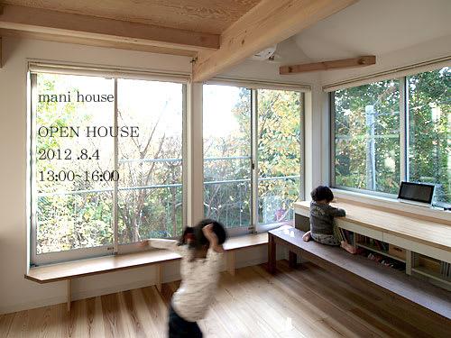 Manihouseopenhouse2012080