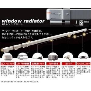 窓からの冷気をシャットアウト!ウインドーラジエーター 60cm定尺タイプ