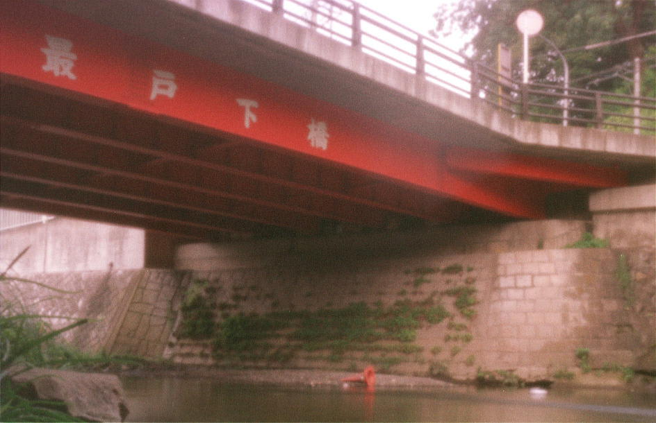 最戸下橋3