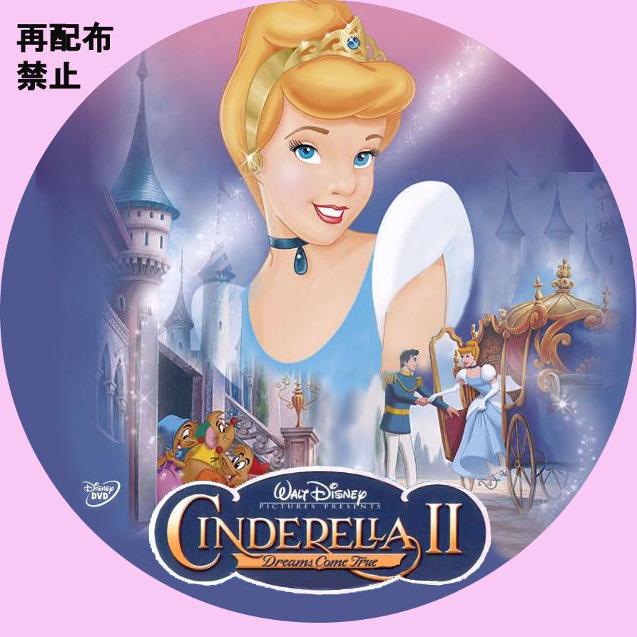 シンデレラ II - 自作DVDラベル...