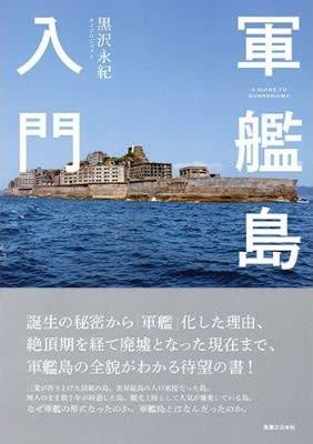 『軍艦島入門』実業之日本社