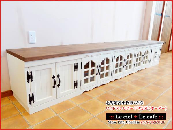 北海道苫小牧市:W様:フレンチカントリー家具「ワイドテレビボードW260(オーダーメイド)」完成