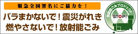 Zenkokushomei_480x120