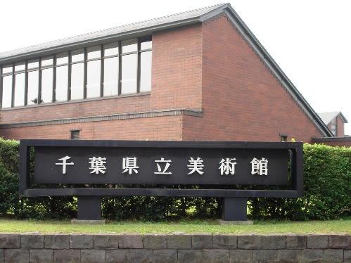 千葉県立美術館に行った。いつもの絵画の展示のほかに 木彫展やガラスの器...  日々あれこれ