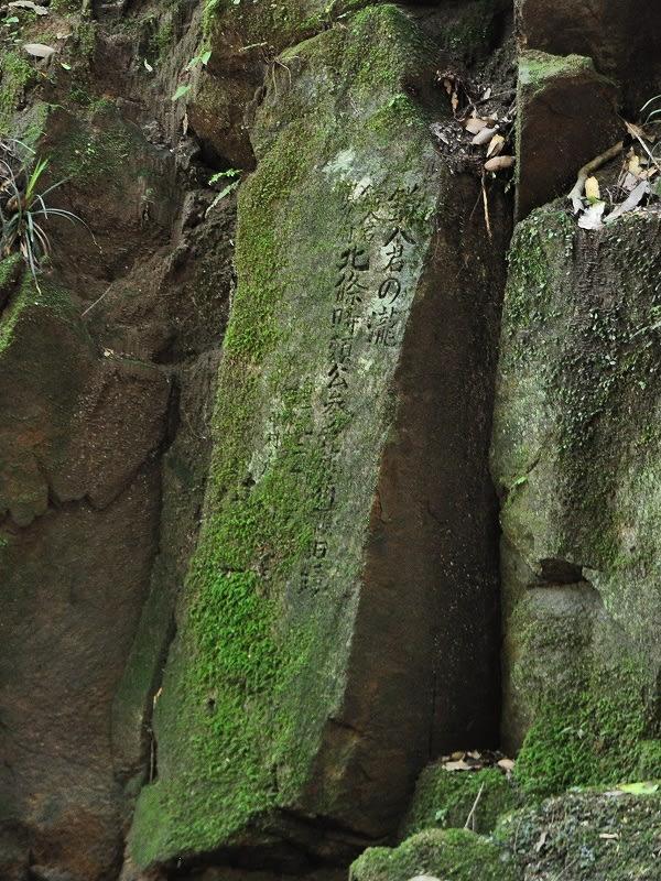 鎌倉の滝磨崖碑
