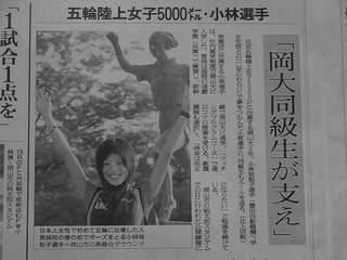 人見絹枝の画像 p1_27