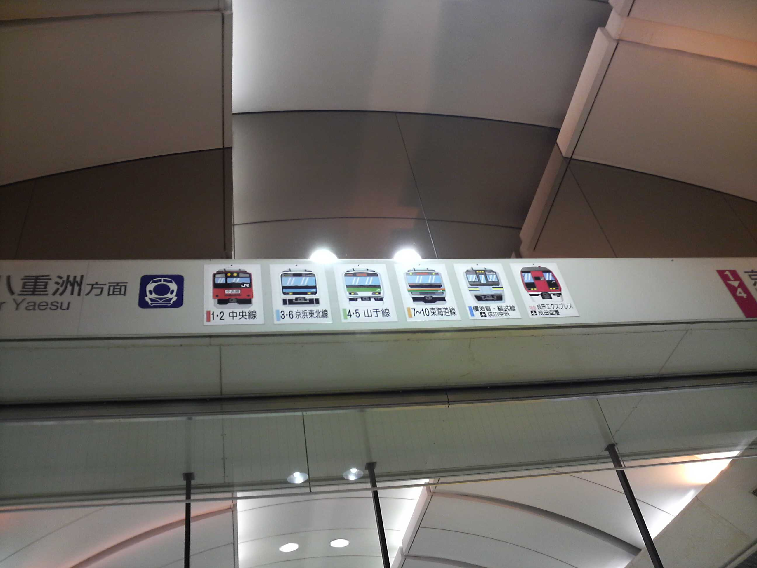 東京駅の乗り換え案内