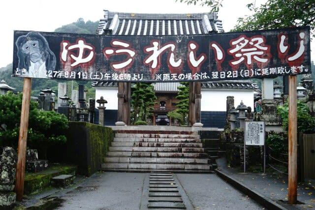 幽霊寺 永国寺 in 熊本 人吉市 - 続・旅するデジカメ 我が人生