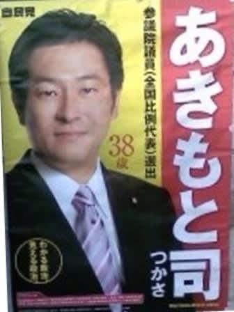 [写真]自民党現職の秋元司・参院議員のポスター。自民党が全国比例候補予定... 国会傍聴記by下