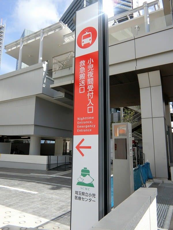 埼玉 県 小児 医療 センター