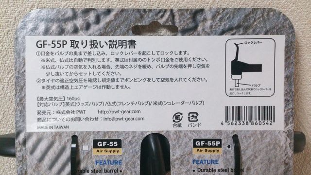 GIYO GF-55P クレバーバルブ搭載 ...